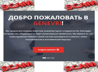 "Genevri  ► <strong><span style=""color: #808000;"">SCAM </span></strong>"
