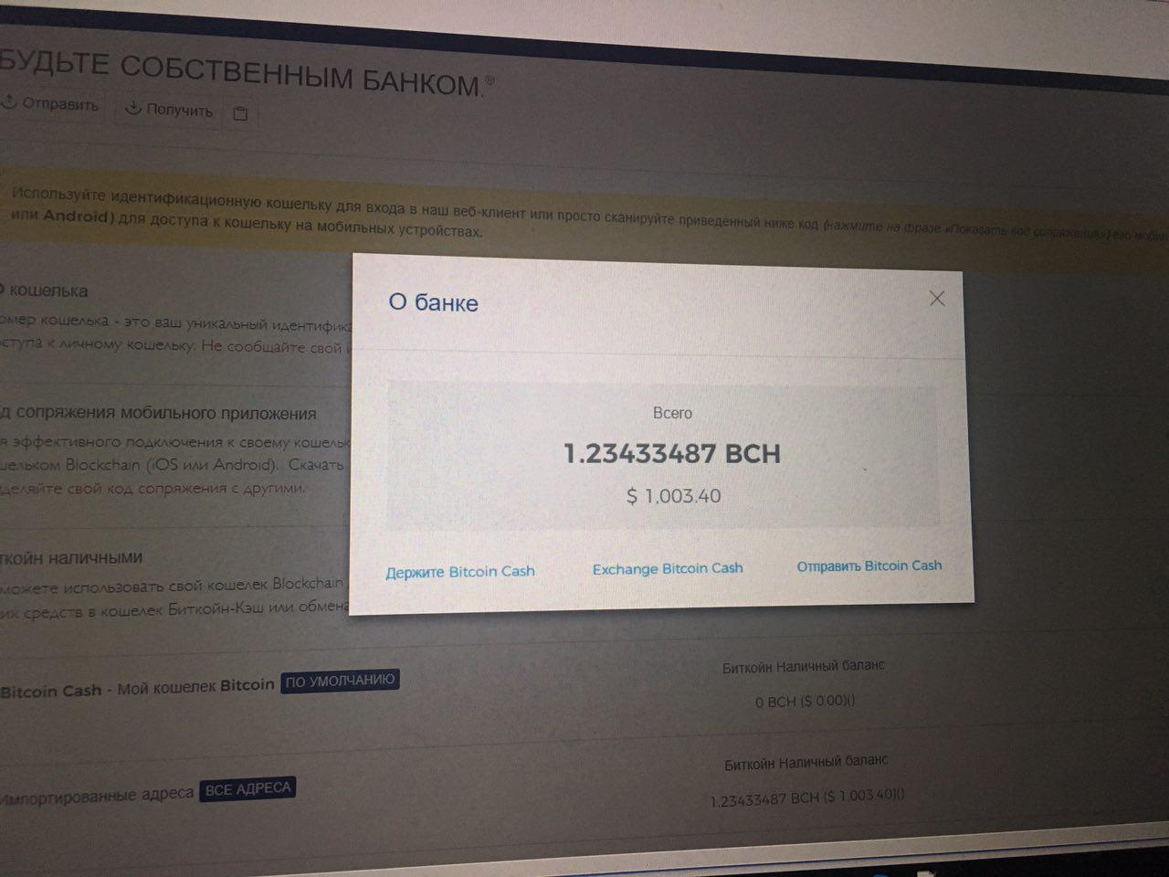 Exchange Bitcoin Cash